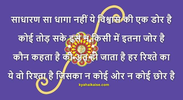 raksha bandhan shayari photo